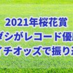 桜花賞【2021年】はソダシがレコードで優勝!!オッズで振り返り