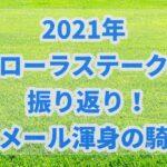 フローラステークス【2021年】振り返り!!人気落ちのルメールとオッズ断層馬が激走!!
