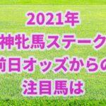 阪神牝馬ステークス【2021年】前日オッズから注目馬を紹介!!
