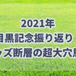 目黒記念【2021年】振り返り!!単勝オッズ断層2本の超絶万馬券炸裂