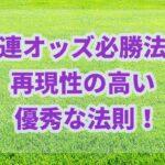 枠連オッズ必勝法が炸裂!!オッズの動きがアヤシイ枠は激走しやすい!!