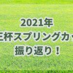 京王杯スプリングカップ【2021年】振り返り!!激走馬はオッズで発見できたのか