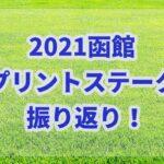 函館スプリントステークス【2021】振り返り!人気決着でもオッズから仕留める!!