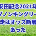 安田記念【2021年】振り返り!!本命戦から一転、激走したのは【オッズ断層馬】