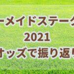 マーメイドステークス【2021】振り返り!!オッズ断層が入らない波乱馬券を解説