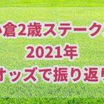 小倉2歳ステークス【2021年】オッズ理論で振り返り!!上位人気拮抗の中から激走する馬を見出すには?