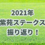 紫苑ステークス【2021年】振り返り!軸となる馬をオッズから見抜く