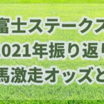 富士ステークス(2021年)振り返り!!9番人気の穴馬は複勝オッズから抽出できた!?