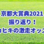 京都大賞典【2021年】振り返り!!マカヒキの復活劇をオッズ理論で考察